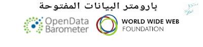 تعرف على المقياس العالمي للبيانات المفتوحة أو بارومتر البيانات المفتوحة Open Data Barometer