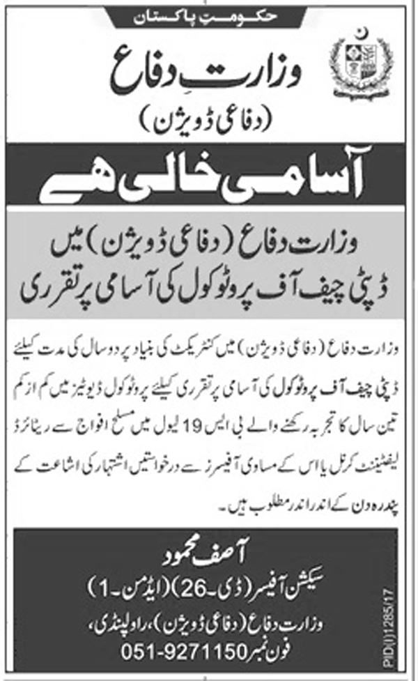 jobs in Ministry Of Defence Islamabad Sep 2017