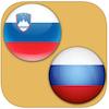 Ваш русско-словенский и словенско-русский словарь Slo-Ru, Ru-Slo
