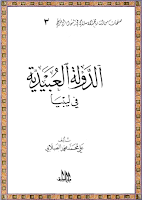 تحميل كتاب الدولة العبيدية في ليبيا