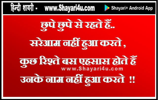 rishte shayari in hindi