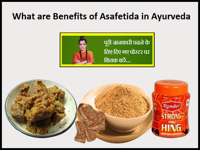 What are Benefits of Asafetida in Ayurveda