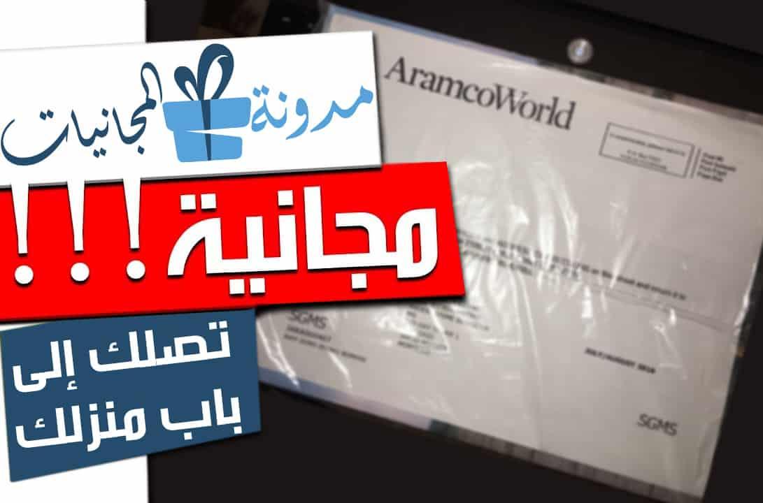 اثبات وصول مجلة aramcoworld مع طريقة التوصل بها مجانا الى باب بيتك