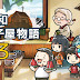 Download Showa Candy Shop 3 ( Android iOS )