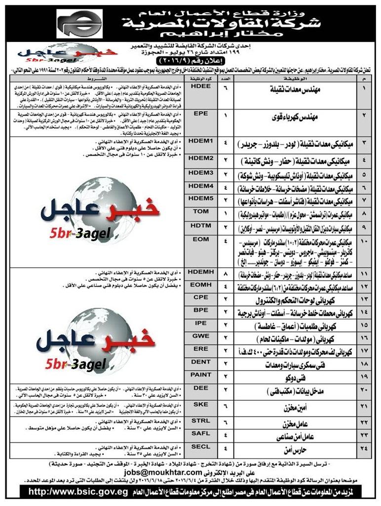 اعلان وظائف شركة المقاولات المصرية لجميع المؤهلات الاوارق والتقديم الكترونى لـ18 / 6 / 2016