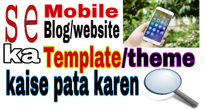 Android mobile se kisi bhi template ka name kaise pata karen
