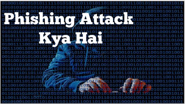 Phishing Attack Kya Hai ? Phishing Attack Se Kaise Bache ? 2019