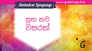 Sri Lanka greetings on Happy New Year in Sinhalese Language