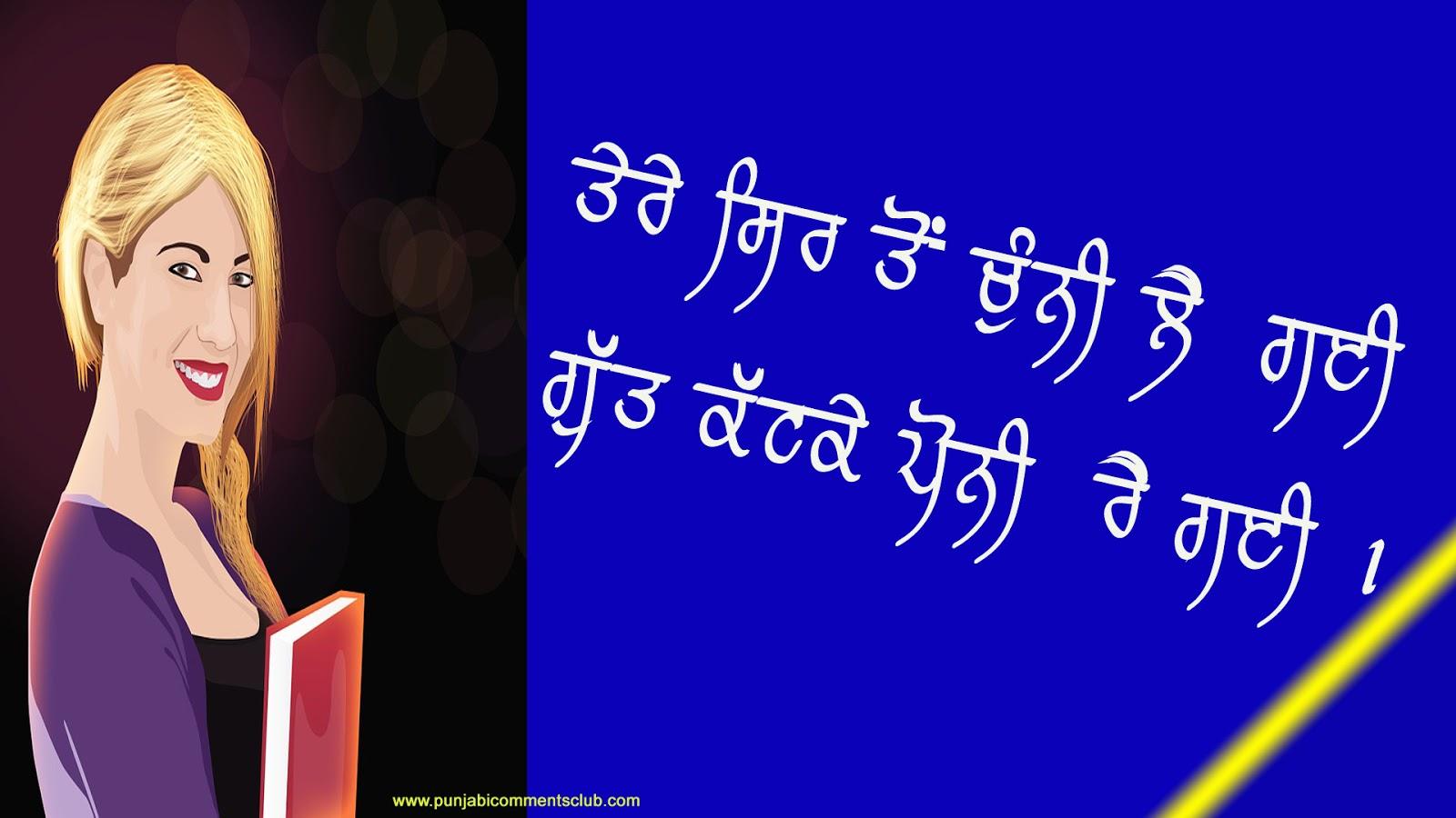 Funny Punjabi status ਤੇਰੇ ਸਿਰ ਤੋਂ