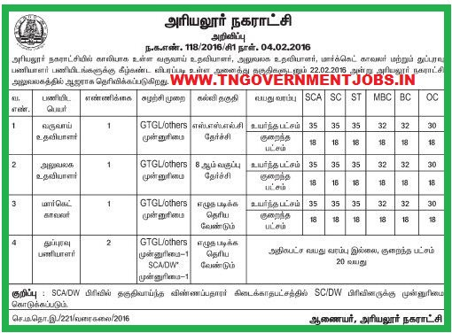 Walk in Interview for various Posts in Ariyalur Municipality Office