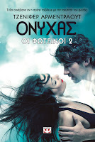http://www.culture21century.gr/2016/09/oi-fwteinoi-2-onyxas-ths-jennifer-armentrout-book-review.html