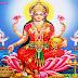 अथ श्रीलक्ष्मी हृदय स्तोत्रम् Shri Lakshmi Hridaya Stotram.
