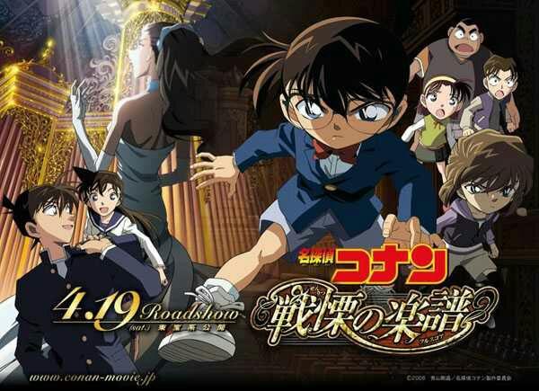 Detective Conan Movie 12: Full Score of Fear BD