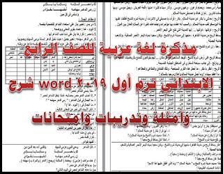 مذكرة لغة عربية للصف الرابع الابتدائى ترم أول 2019 word شرح وأمثلة وتدريبات وإمتحانات