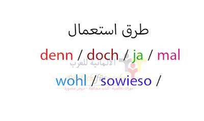 طرق استعمال  denn / doch / ja / mal  / wohl / sowieso   في اللغة الالمانية