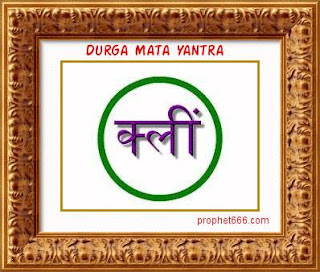 Durga Mata Yantra for victory over enemies, rivals and foes