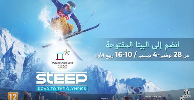 العرض الرسمي بالفيديو لمرحلة البيتا لتوسعة Road To The Olympics القادمة للعبة Steep