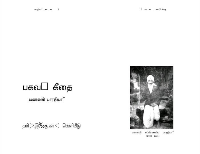 bagavath Geethai-Bharathiyar PDF in Tamil download