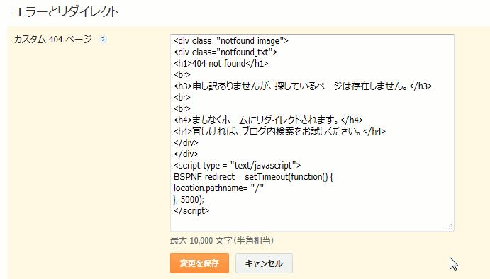 Blogger カスタム 404 ページ -6