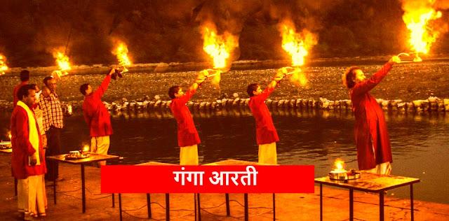 हिन्दू धर्म में गंगा नदी को देवी की तरह पूजा जाता है | गंगा का उद्गम गंगोत्री से होता है ( Ganga Aarti )