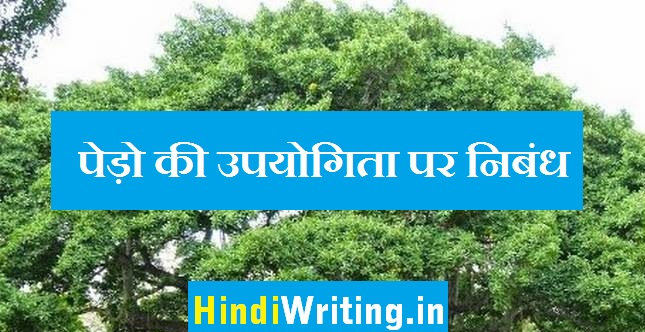 Importance Of Trees Essay in Hindi