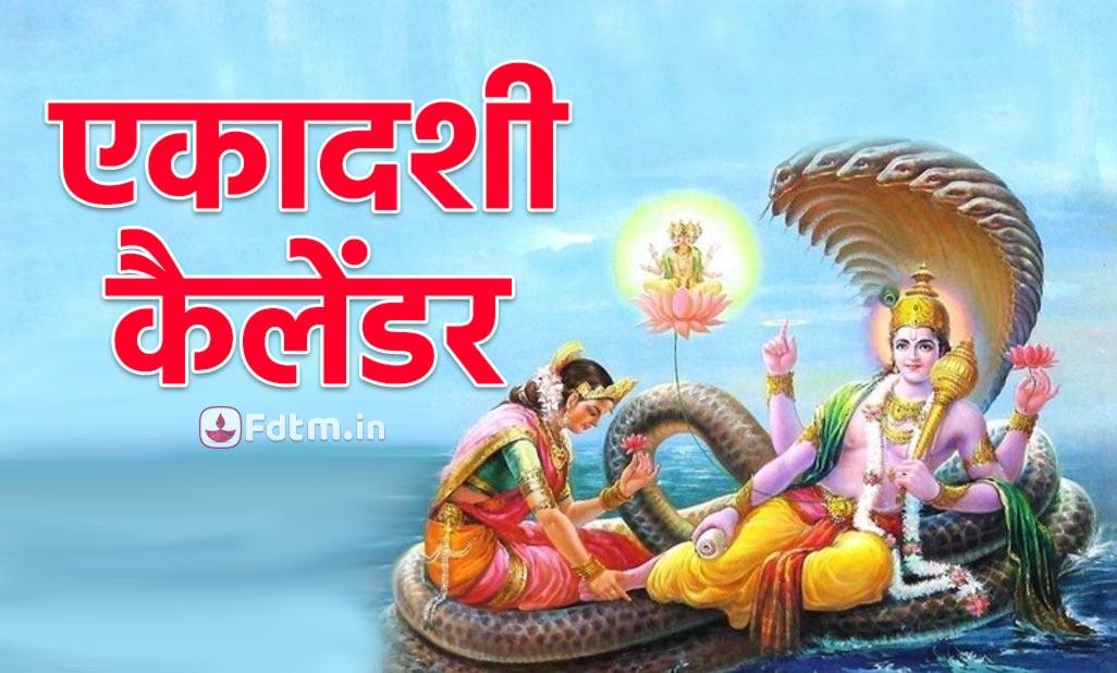 2019 Ekadashi Vrat Muhurat