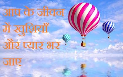 आप के जीवन में खुशियाँ और प्यार भर जाए - Makar sankranti wishes in hindi for whatsapp