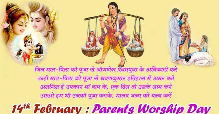 माता पिता दिवस की हार्दिक शुभकामनाएं