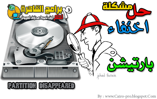 Solve The Problem Of The Disappearance Of Partition حل مشكلة اختفاء بارتشن بدون فقد بيانات