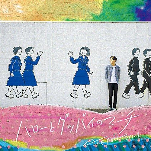 [Album] THE FULL TEENZ – ハローとグッバイのマーチ (2016.05.25/MP3/RAR)
