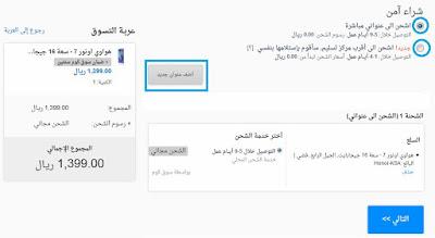 16348a726 بعد تأكيد العنوان واختيار طريقة الشحن يتطلب من العميل اختيار طريقة الدفع  وهناك اكثر من طريقة دفع عبر الموقع للتسهيل على العميل في العملية الشرائية