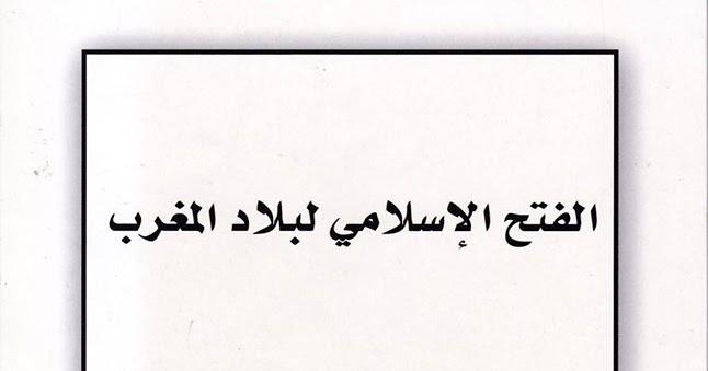 تحميل كتاب محطات في تاريخ المغرب المعاصر pdf