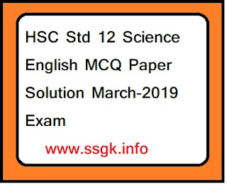 HSC Std 12 Science English MCQ Paper Solution March-2019 Exam