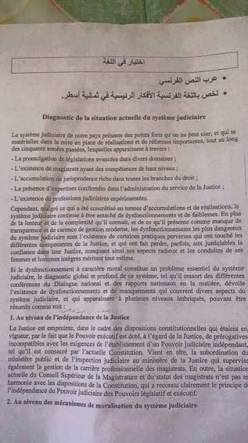 مرحبا بكم من جديد نقدم لكم من خلال هذه التدوينة نماذج امتحانات لمبارة الملحقين القضائيين بالمغرب من سنة 1988 إلى حدود سنة 2017