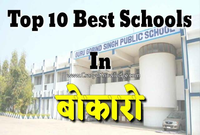 Famous schools of bokaro jharkhand
