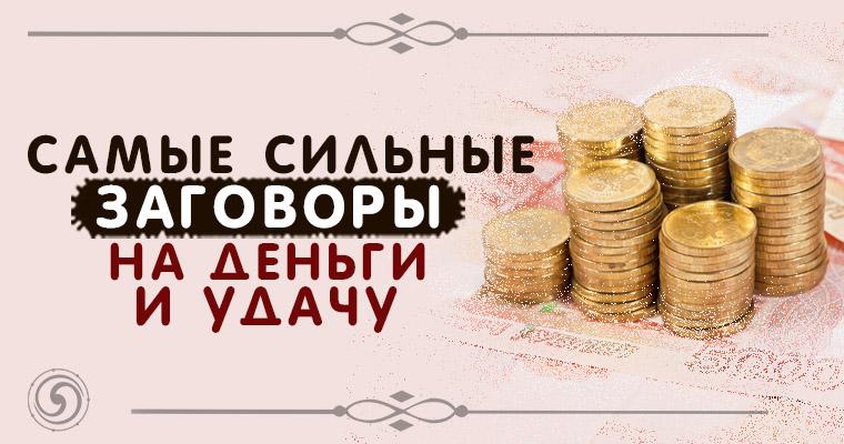 Сильные быстрые обряды заговоры на деньги 7 законов денег
