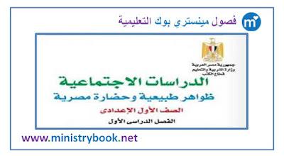 كتاب الدراسات الاجتماعية للصف الاول الاعدادى 2018-2019-2020-2021