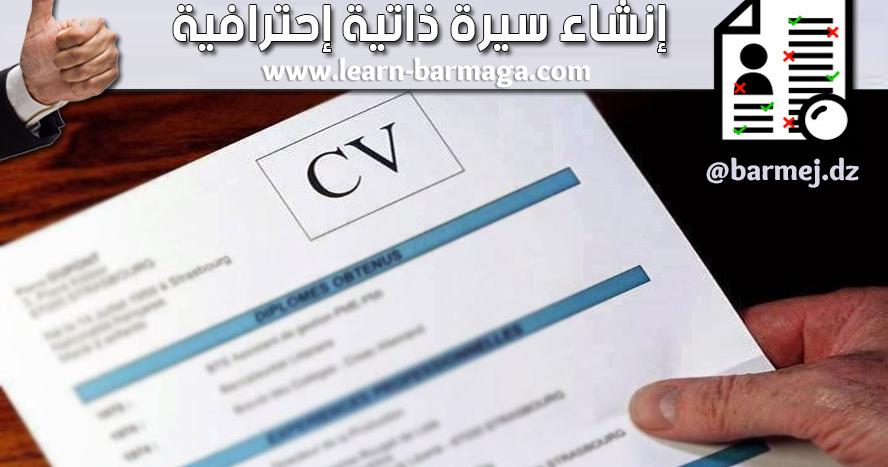 mod u00e8les professionnels pour cv