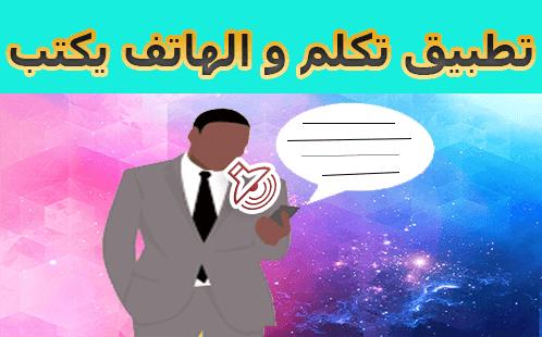 تحميل تطبيق Speech To Text للاندرويد