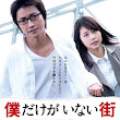 Sinopsis The Town Where Only I Am Missing [J-Movie] | Jepanesia™