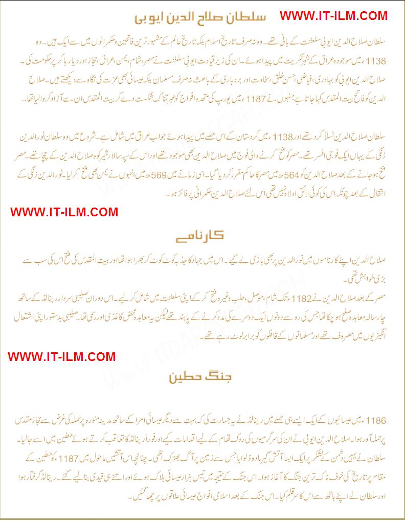 Sultan Salahuddin Ayubi Urdu Pdf