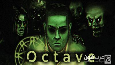 لعبة Octave