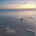 كتاب على الباب موجة pdf أحمد راشد ثاني