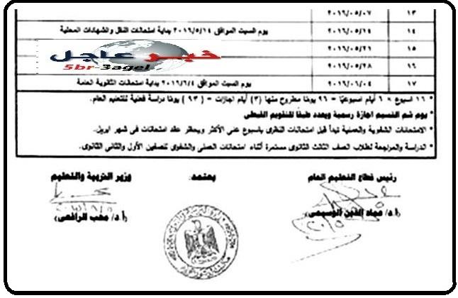 وزارة التعليم تحدد مواعيد امتحانات النقل بالمحافظات 14 مايو وامتحانات الثانوية العامة 4 / 6