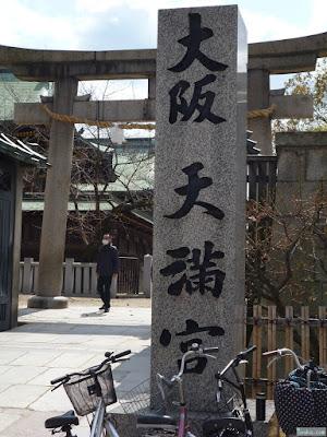 大阪天満宮社号標