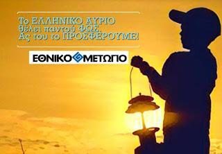 Η δυτικοποίηση της Ελλάδας