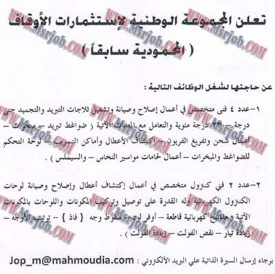 وظائف المجموعة الوطنية لاستثمارات الاوقاف بتاريخ اليوم 13 / 12 / 2016