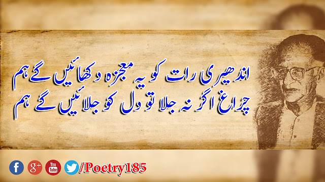 Ahmed Nadeem Qasmi Poetry