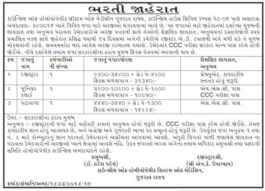 Gujarat Council Of Homeopathic System Of Medicine