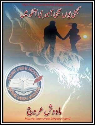 Kabhi youn bhi aa meri aankh mein by Mahwish Urooj Episode 6 pdf